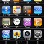 나의 아이폰 홈 화면 정리