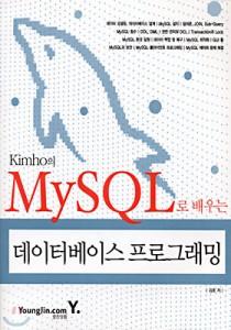kimho_mysql