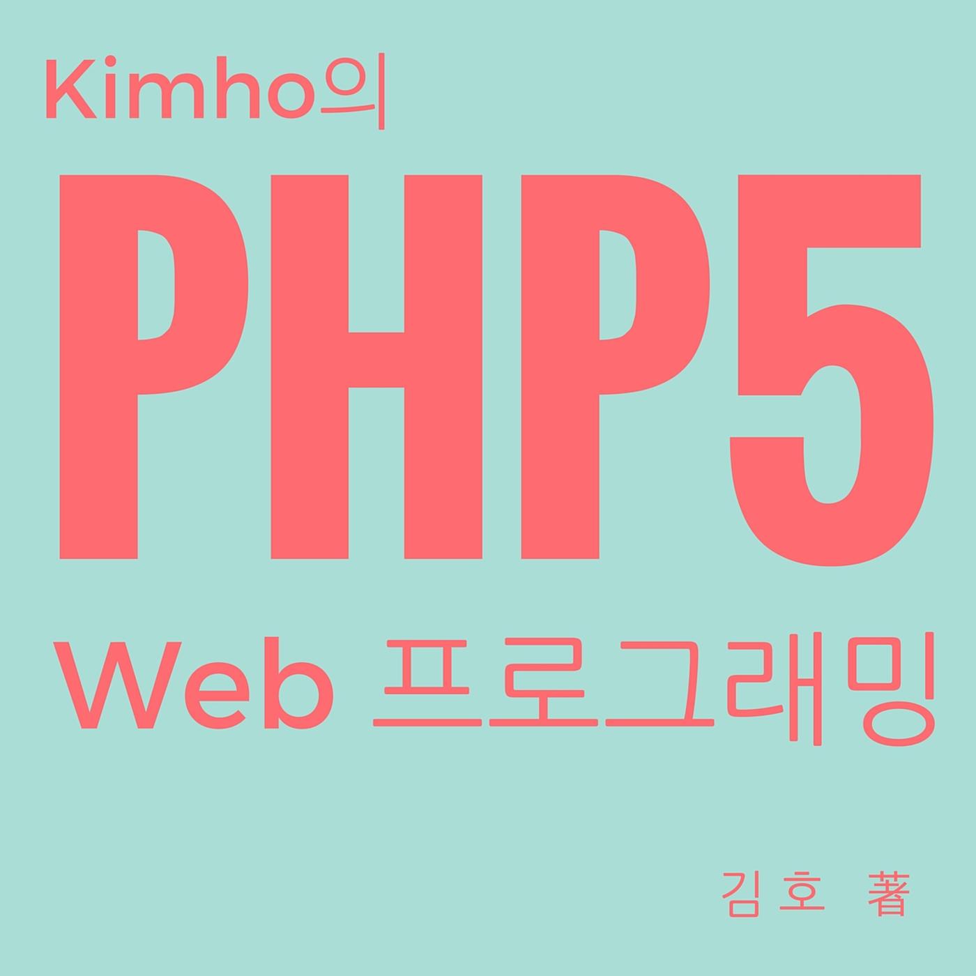 Kimho의 PHP5 웹프로그래밍 – kimho.pe.kr